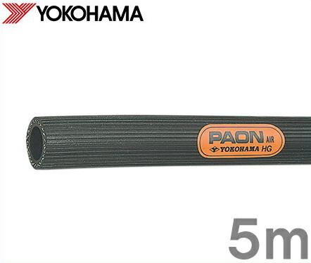 【送料無料】横浜ゴム パオン エアーホース エアホース 5m 内径50.8mm[エアツール 常圧 耐磨耗 耐候 YOKOHAMA]