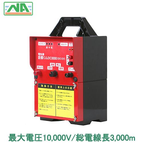 電気柵 イノシシ対策 電柵 防獣くん DC3000 バッテリー 有効3000m 10000V 電牧 防獣用品