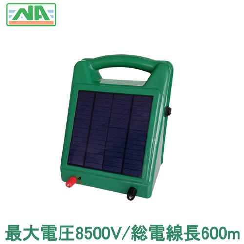 電気柵 電柵 防獣くん ソーラー (有効600m/8,500V) イノシシ対策 電牧 防獣用品