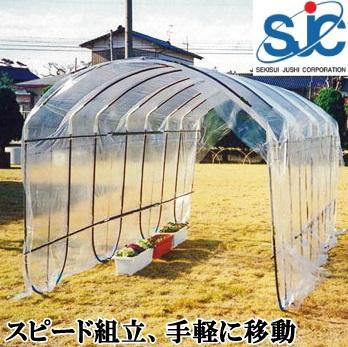 セキスイ ビニールハウス 農業用ビニール ミニカルハウス U3型 [雨よけ 雨除け 温室 農業資材 ビニールテント]