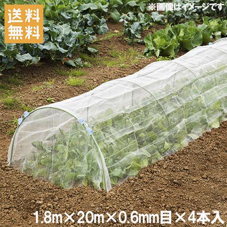防虫ネット 0.6mm目 1.8×20m 4本セット 農業用ネット [遮光ネット 防草シート トンネル プランター 農業資材]