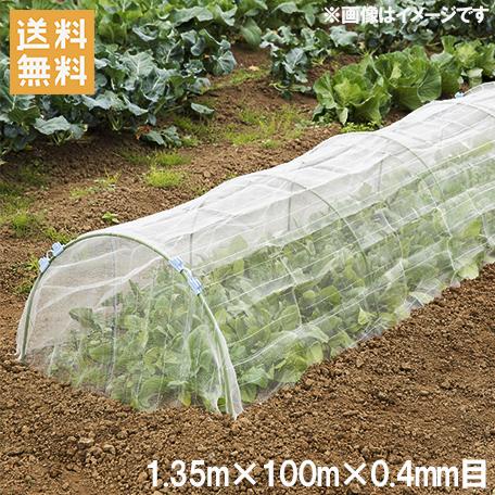 防虫ネット 0.4mm目 1.35×100m 農業用ネット [遮光ネット 防草シート トンネル プランター 農業資材]