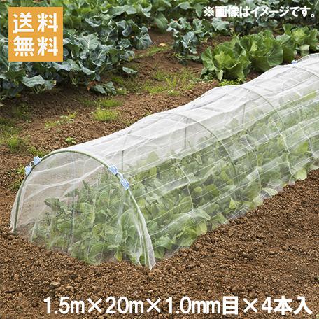 防虫ネット 1mm目 1.5×20m 4本セット 農業用ネット [遮光ネット 防草シート トンネル プランター 農業資材]