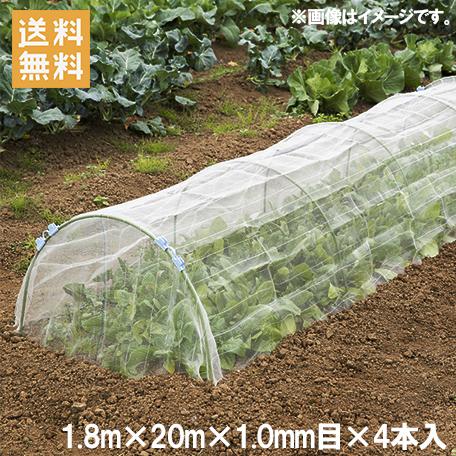 防虫ネット 1mm目 1.8×20m 4本セット 農業用ネット [遮光ネット 防草シート トンネル プランター 農業資材]