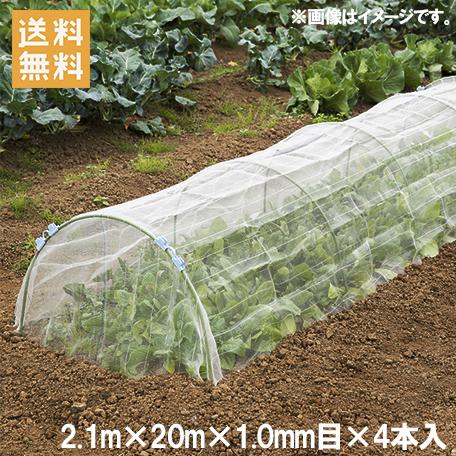 防虫ネット 1mm目 2.1×20m 4本セット 農業用ネット [遮光ネット 防草シート トンネル プランター 農業資材]
