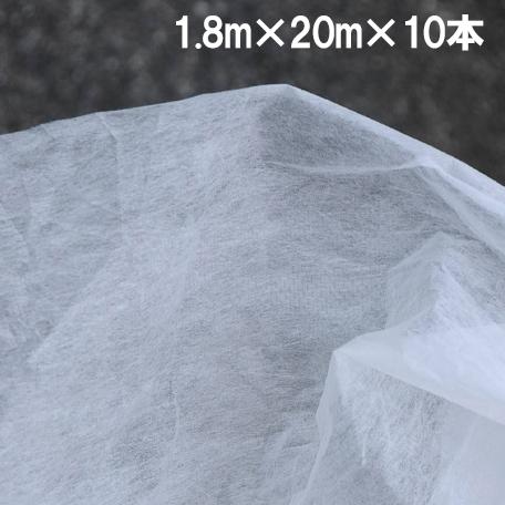 【法人様限定】農業用 不織布 1.8m×20m×10本セット 透光率85% [シート ロール 農業資材 園芸資材]