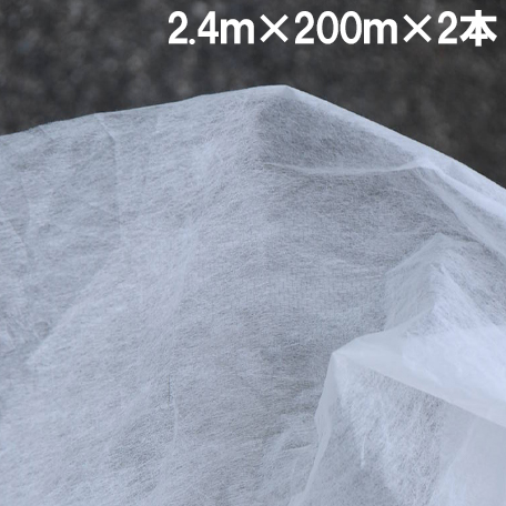 【法人様限定】農業用 不織布 2.4m×200m×2本セット 透光率85% [シート ロール 農業資材 園芸資材]