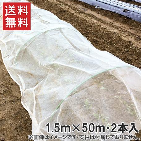 【送料無料】防虫ネット シート 1mm目 1.5m×50m 2本セット[虫よけ 網 ガーデニング 野菜 園芸 農業 資材 用品]