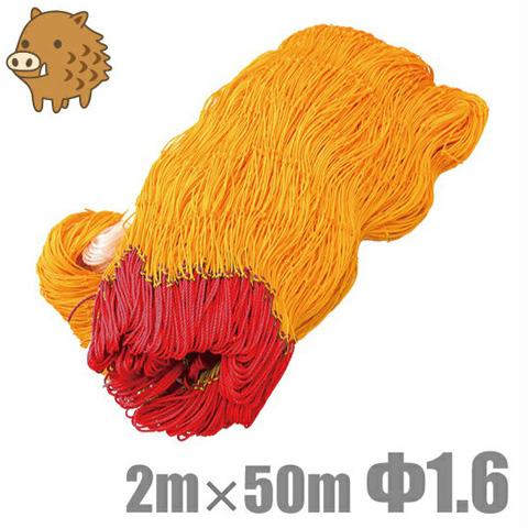 【送料無料】猪鹿ネット 2m×50m 1.6mm [農業資材 防獣ネット 害獣ネット 猪ネット 網 侵入防止 農業用ネット フェンス]