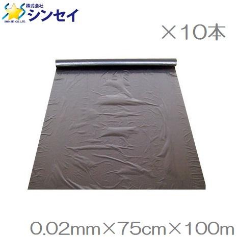黒マルチシート 0.02mm×75cm×100m×10本セット 1000m クロマルチ 農業用ビニールシート 農業資材