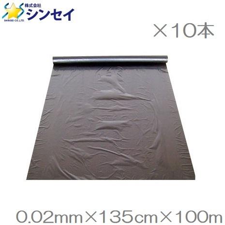 黒マルチシート 0.02mm×135cm×100m×10本セット 1000m クロマルチ 農業用ビニールシート 農業資材