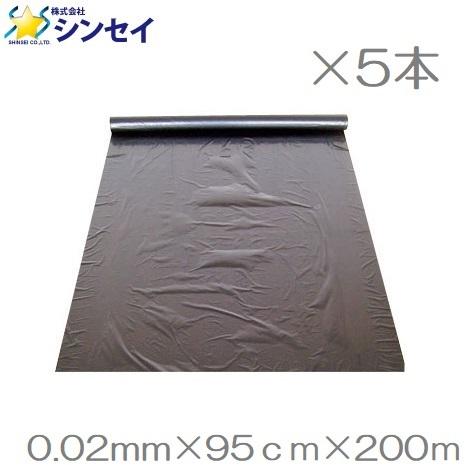 日本産 黒マルチシート 0.02mm×95cm×200m×5本セット 1000m クロマルチ 農業用ビニールシート 農業資材