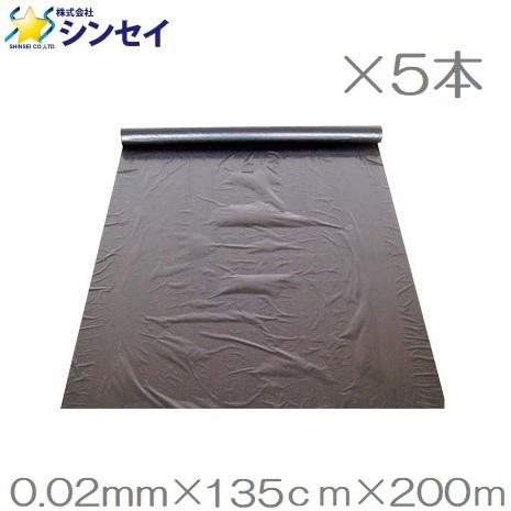 日本産 黒マルチシート 0.02mm×135cm×200m×5本セット 1000m クロマルチ 農業用ビニールシート 農業資材