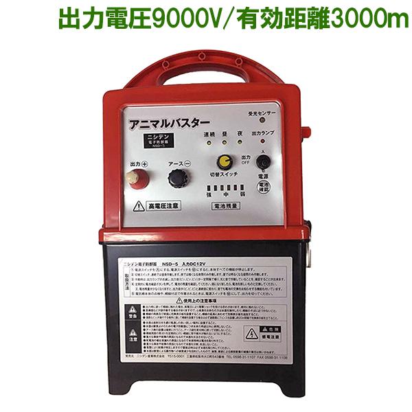 電気柵 電柵 電気柵アニマルバスター 有効3000m 電圧9000V イノシシ対策 電牧 防獣用品