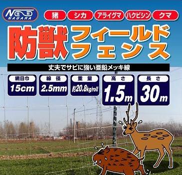 【送料無料】金網フェンス 防獣フィールドフェンス 1.5m×30m 支柱16本付き [アニマルフェンス 防獣フェンス メッシュ ネット 簡易フェンス]