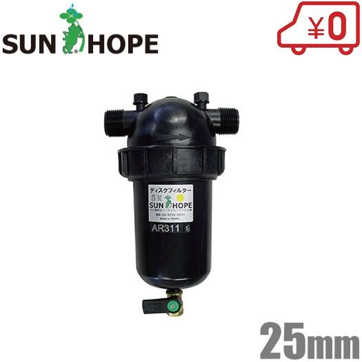【送料無料】サンホープ ディスクフィルター AR311 25mm [ろ過器 濾過器 砂取器 農業用水 農業資材 園芸 潅水資材 井戸水 池水 川水 AR-311]