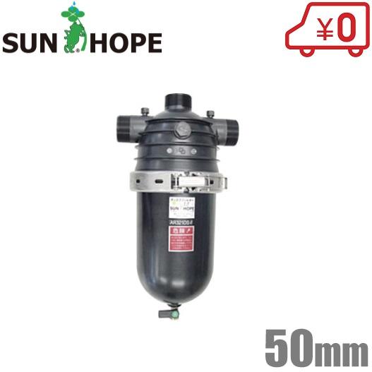 【送料無料】サンホープ ディスクフィルター AR321DS 50mm [ろ過器 濾過器 砂取器 農業用水 農業資材 園芸 潅水資材 井戸水 池水 川水 AR-321DS]