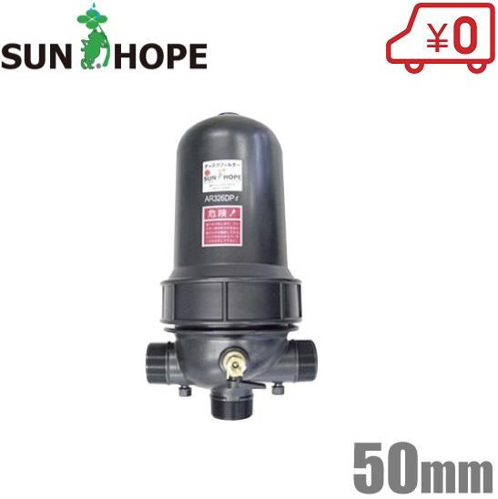 【送料無料】サンホープ ディスクフィルター AR326DP 50mm [ろ過器 濾過器 砂取器 農業用水 農業資材 園芸 潅水資材 井戸水 池水 川水 AR-326DP]