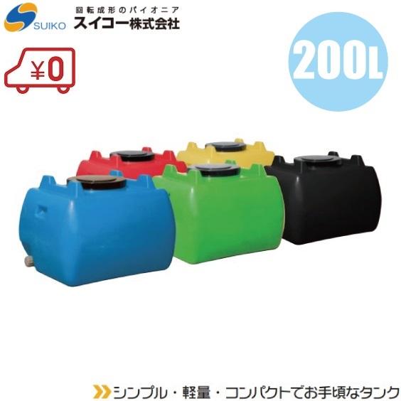【法人様限定】スイコー ホームローリータンク 200L 5色 [土木 農業資材 農業用タンク 雨水タンク 貯水タンク 防災 災害]