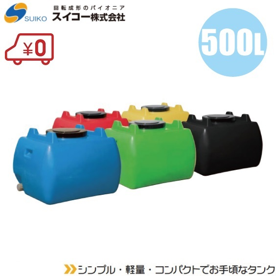 【送料無料】スイコー ホームローリータンク 500L 5色 [土木 農業資材 農業用タンク 雨水タンク 貯水タンク 防災 災害]
