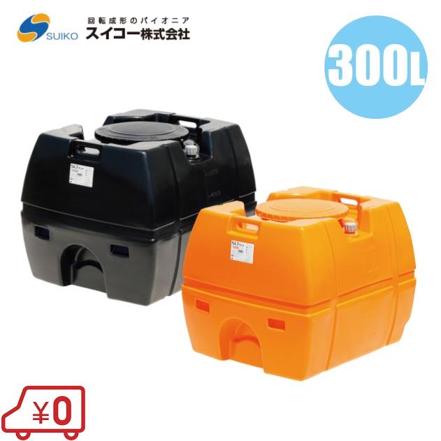 【送料無料】スイコー ローリータンク 300L SLT-型 オレンジ/黒 [土木 農業資材 農業用タンク 雨水タンク 貯水タンク 防災 災害]