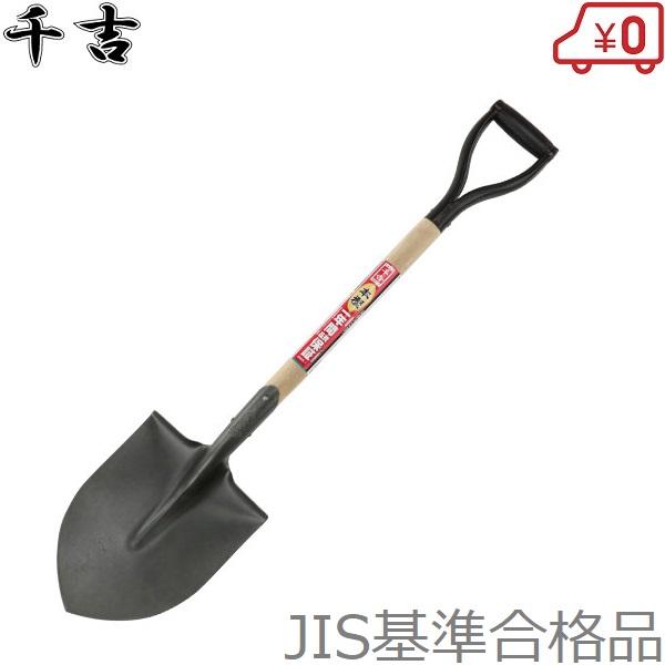 土木作業・家庭菜園等での掘削用のスタンダード丸型ショベルです シャベル ショベル ガーデニング スコップ 園芸 千吉 木柄ショベル/マル SWS-1