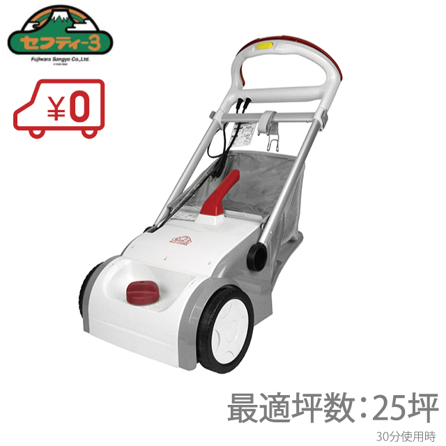 【送料無料】セフティ3 電動 芝刈り機 SLC-230RE [軽量 家庭用 リール式 芝刈機 バリカン ガーデニング]