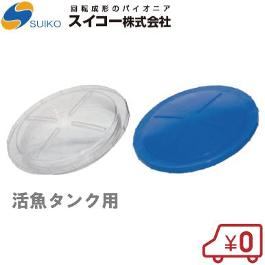 スイコー 活魚タンク用蓋 青/透明