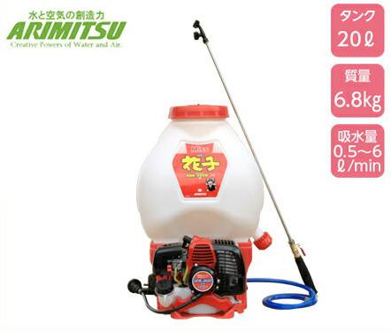 【送料無料】有光工業 背負式 動力噴霧器 20L エンジン式 SDK-202B[農薬 散布 動噴 噴霧器 噴霧機 消毒 除草]