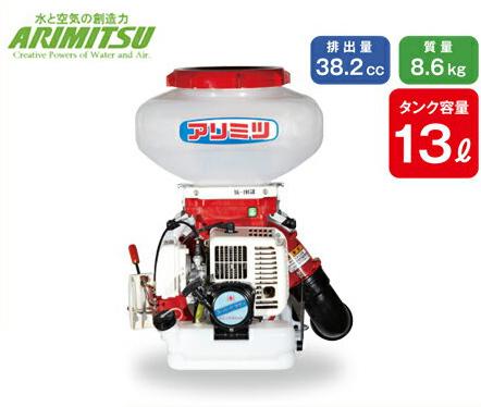 【送料無料】有光工業 背負式 動力散布機 13L SG-4015B[動力 噴霧器 肥料散布機 農薬 散布 散布機 除草剤 消毒]