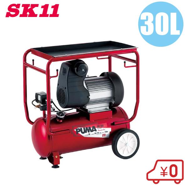 【送料無料】SK11 オイルレス エアーコンプレッサー100V SR-201 タンク容量30L/吐出量120L [エアコンプレッサー 静音]