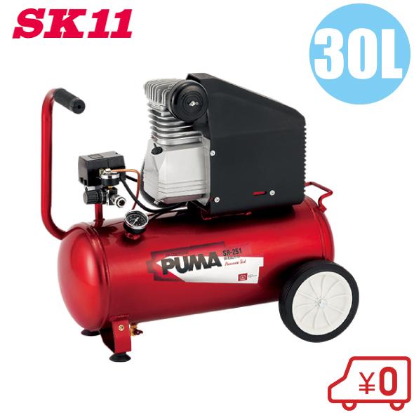 【送料無料】SK11 エアーコンプレッサー 100V オイル式 エアコンプレッサー SR-251