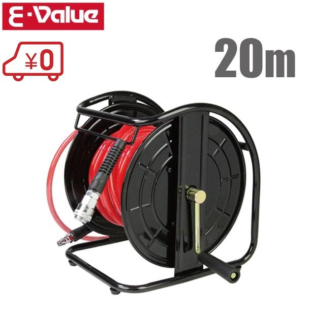 【送料無料】内径6.5mm柔軟ホース採用のホースリールです。  E-Value エアーホースリール エアホースリール 20m EAR-020 15キロ耐圧用 ワンタッチ(ソケット・カプラ付)[エアーコンプレッサー エアータッカー エアーダスター エアードリル エアーグラインダー]