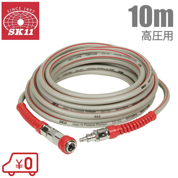 【送料無料】SK11 エアーホース 高圧 エアホース 10m 30キロ耐圧 3.0MPa HPプレミアム SAHPH-H510 ソケットプラグ付