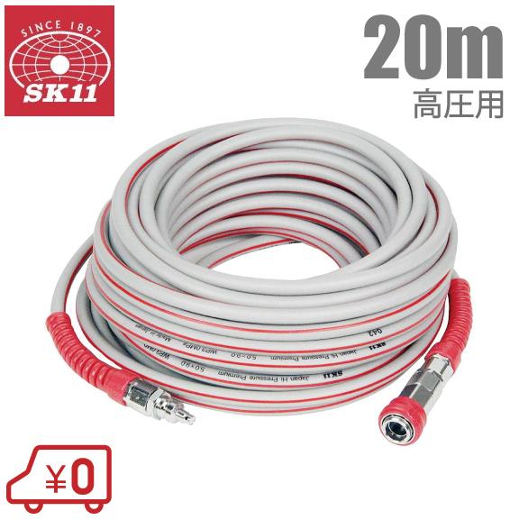 【送料無料】SK11 エアーホース 高圧 エアホース 20m 30キロ耐圧 3.0MPa HPプレミアム SAHPH-H520 ソケットプラグ付