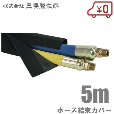 【送料無料】三興製作所 ホースカバー SL-2.5 63.5mm/5m マジックテープ付 [高圧ホース 配管ホース 結束バンド]