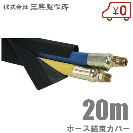 【送料無料】三興製作所 ホースカバー SL-2.5 63.5mm/20m マジックテープ付 [高圧ホース 配管ホース 結束バンド]