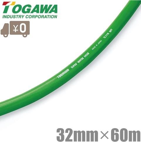 十川産業 スーパーウォーターホース SW-32 32mm×60m [散水ホース 洗浄ホース 農業用ホース 船舶 工場 ゴルフ場]