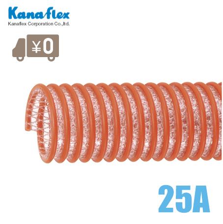 カナフレックス サクションホース V.S.カナラインA 25mm/20m 25A 排水ホース 農業用ホース 水中ポンプ 給水ホース
