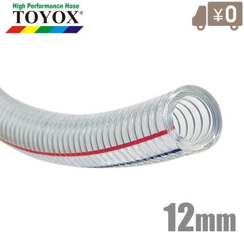 トヨックス トヨスプリングホース TS-12 12mm×50m [配管用ホース 耐油ホース エアーホース 給排水ホース]