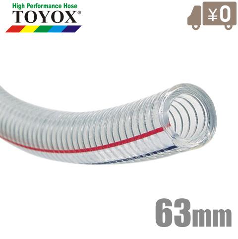 トヨックス トヨスプリングホース TS-63 63mm×20m [配管用ホース 耐油ホース エアーホース 給排水ホース]