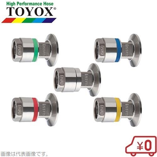 トヨックス ホースコネクター TC3-F型 TC3-F19-1S TOYOX 配管ホースジョイント