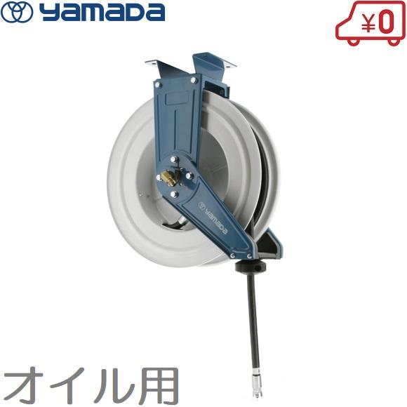 ヤマダ オイル用 ホースリール 15m YSR-4G15 洗車機 洗浄ホース