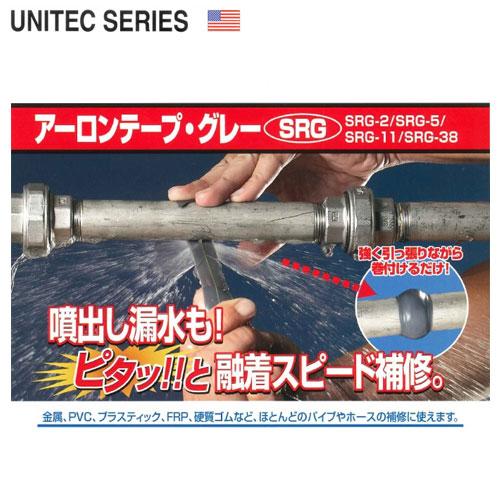 【送料無料】ユニテック 水漏れ 補修テープ アーロンテープ・グレー SRG-5 12本×1箱 [防水 配管テープ パイプ ホース 補強]