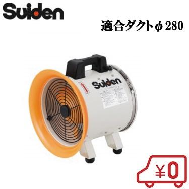 【送料無料】スイデン 送風機 業務用 ポータブル送排風機 ジェットスイファン SJF-250RS-1A アルミ羽 ダクトホースФ280