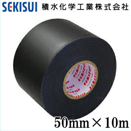積水化学 防食テープ 黒 10m×60個セット [配管保護テープ 水道管 ガス管]