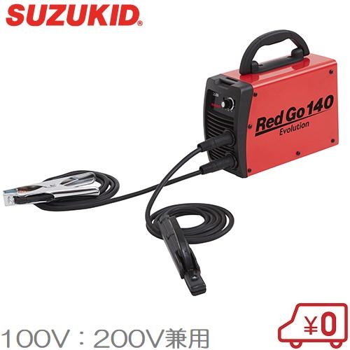 スズキット インバーター 溶接機 レッドゴー140 100V 200V 電気溶接機