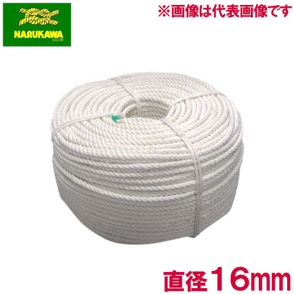 綿ロープ ロープ 綿 直径16mm 長さ50m 三打ちロープ コットンロープ 紐 荷造り 縄 荷物 結束 固定用 引っ越し