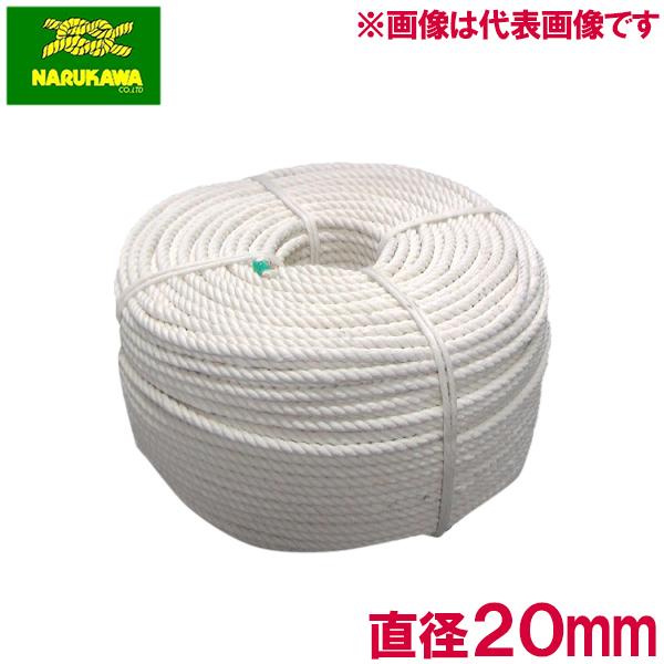 綿ロープ ロープ 綿 直径20mm 長さ50m 三打ちロープ コットンロープ 紐 荷造り 縄 荷物 結束 固定用 引っ越し