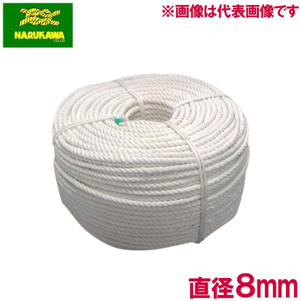 綿ロープ ロープ 綿 直径8mm 長さ300m 三打ちロープ コットンロープ 紐 荷造り 縄 荷物 結束 固定用 引っ越し